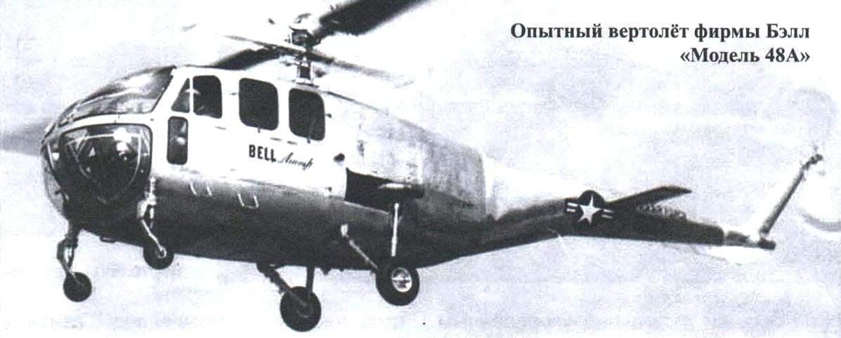 Опытный вертолёт фирмы Бэлл «Модель 48А»