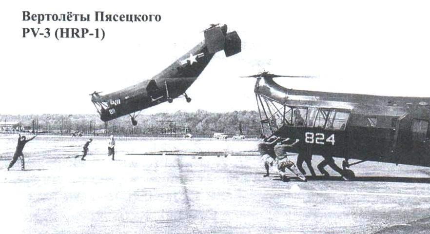 Вертолёты Пясецкого РV-3 (НRР-1)