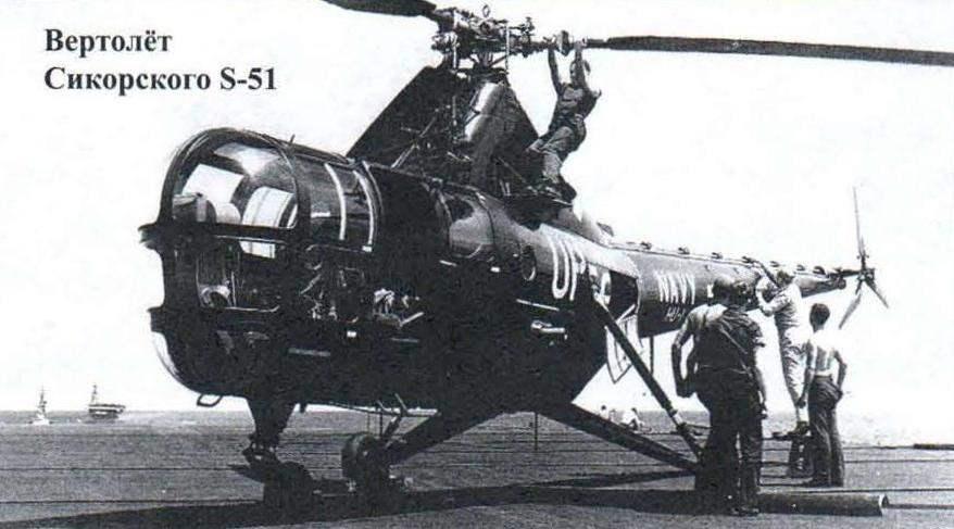 Вертолёт Сикорского S-51