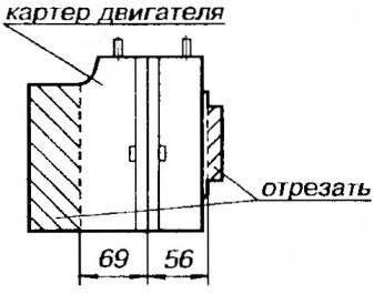 Схема доработки картера от ПД-10