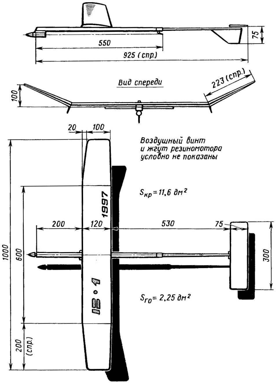 Основные геометрические параметры свободнолетающей модели с резиномотором класса В1
