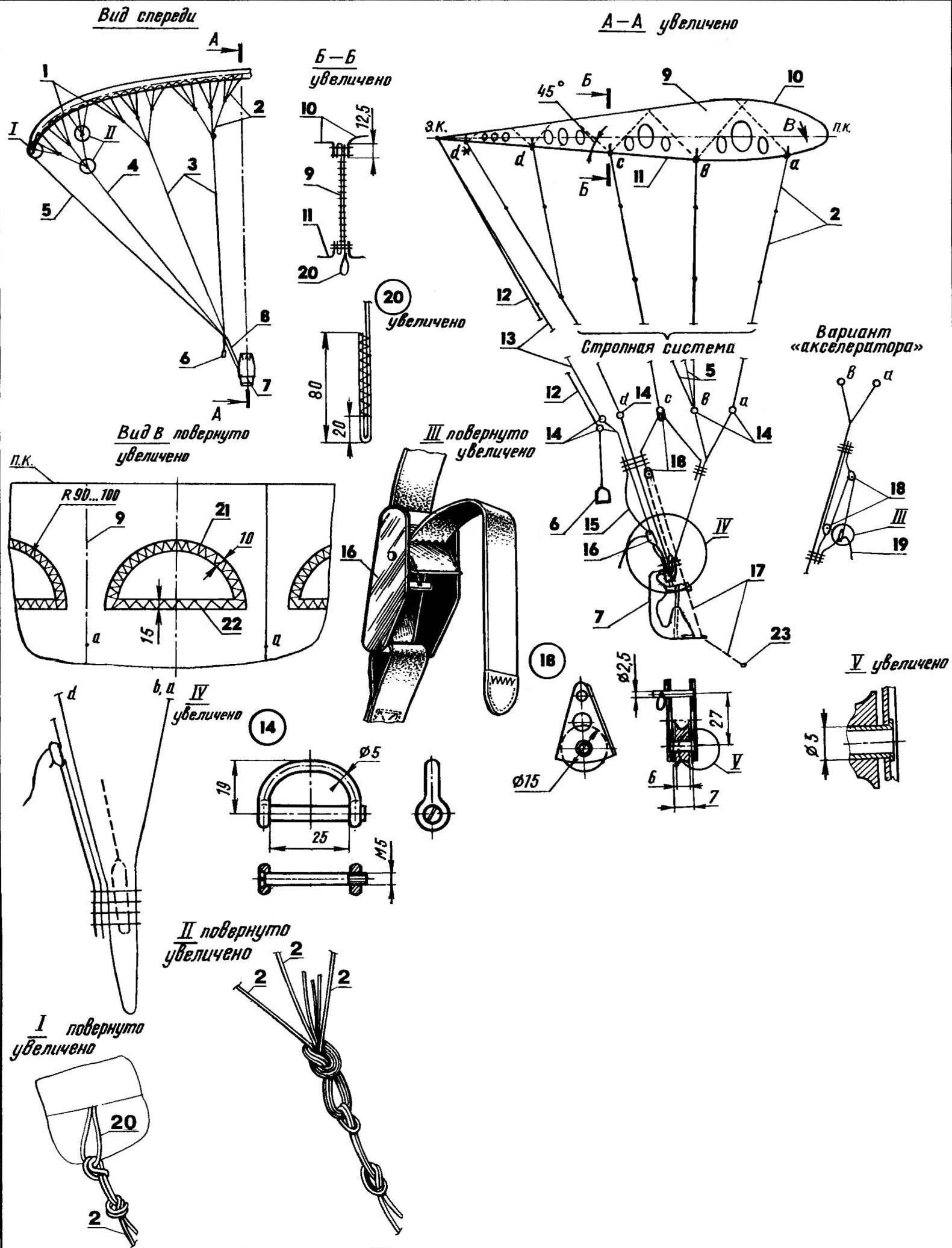 Параплан «Альфа-29»