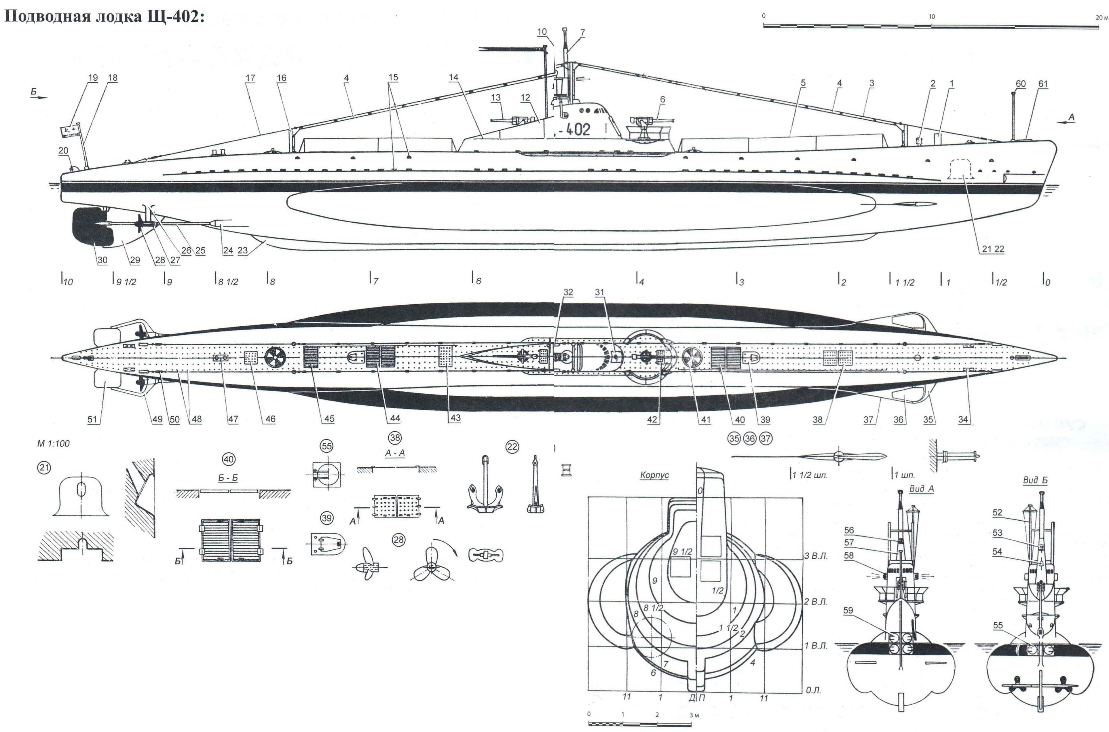 Подводная лодка Щ-402
