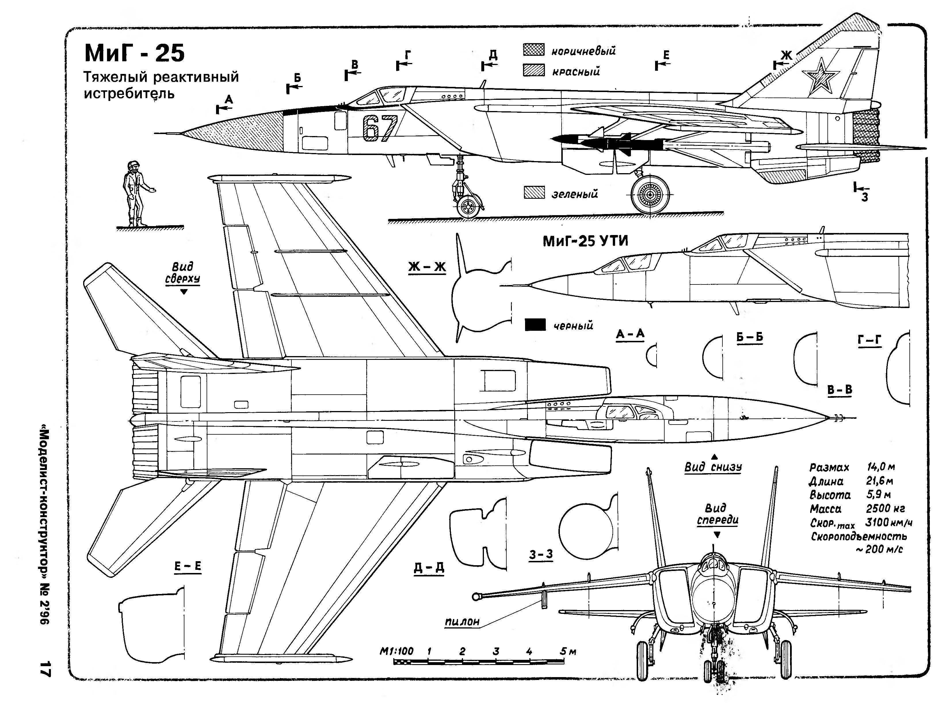 МИГ-25 Тяжелый реактивный истребитель.