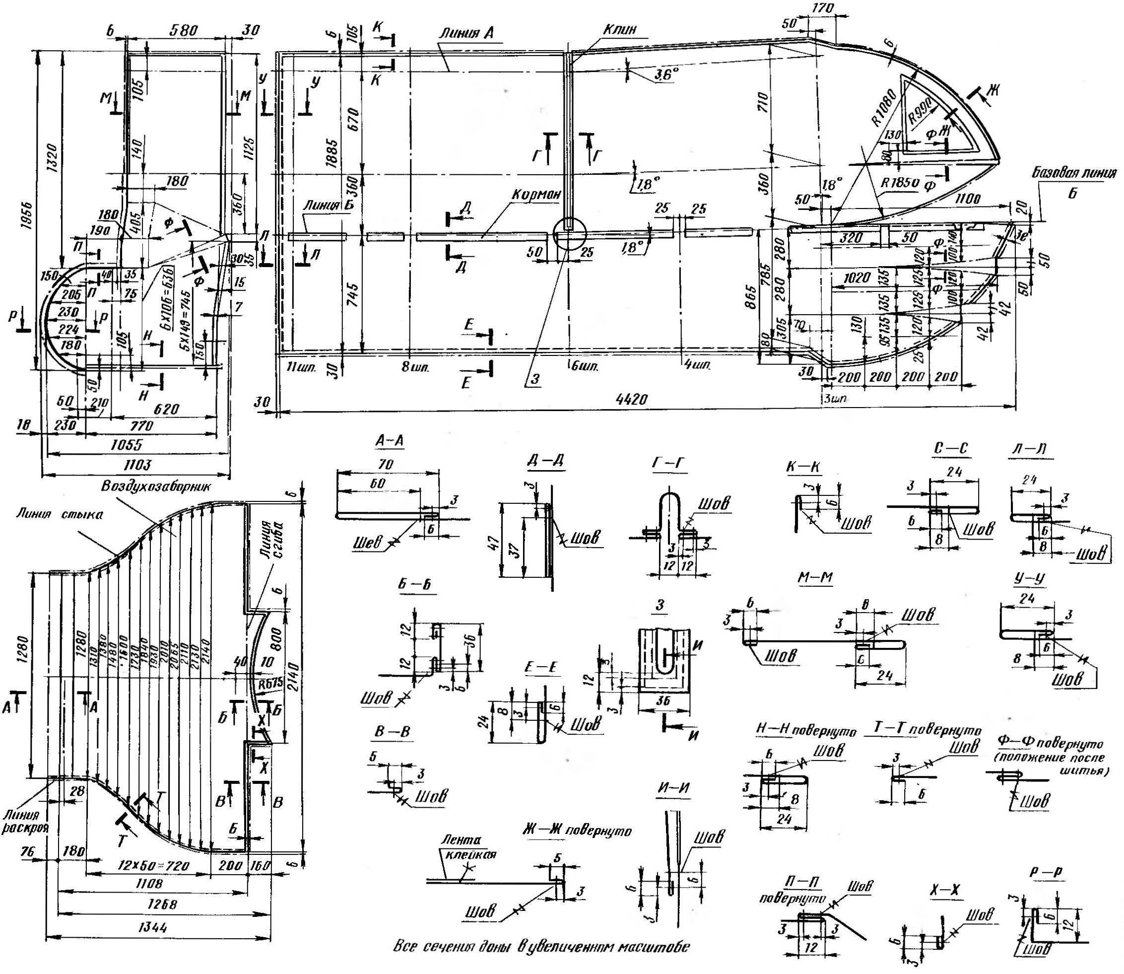Рис. 6. Раскрой деталей воздуховода