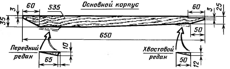Рис. 2. Корпус модели