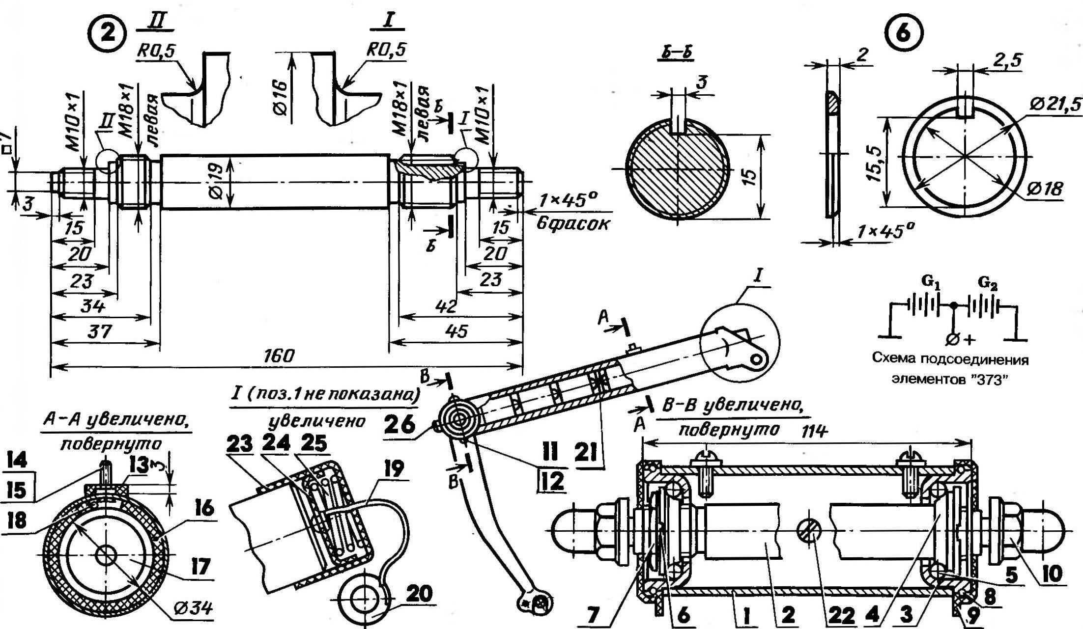 Рис. 2. Стыковочный модуль