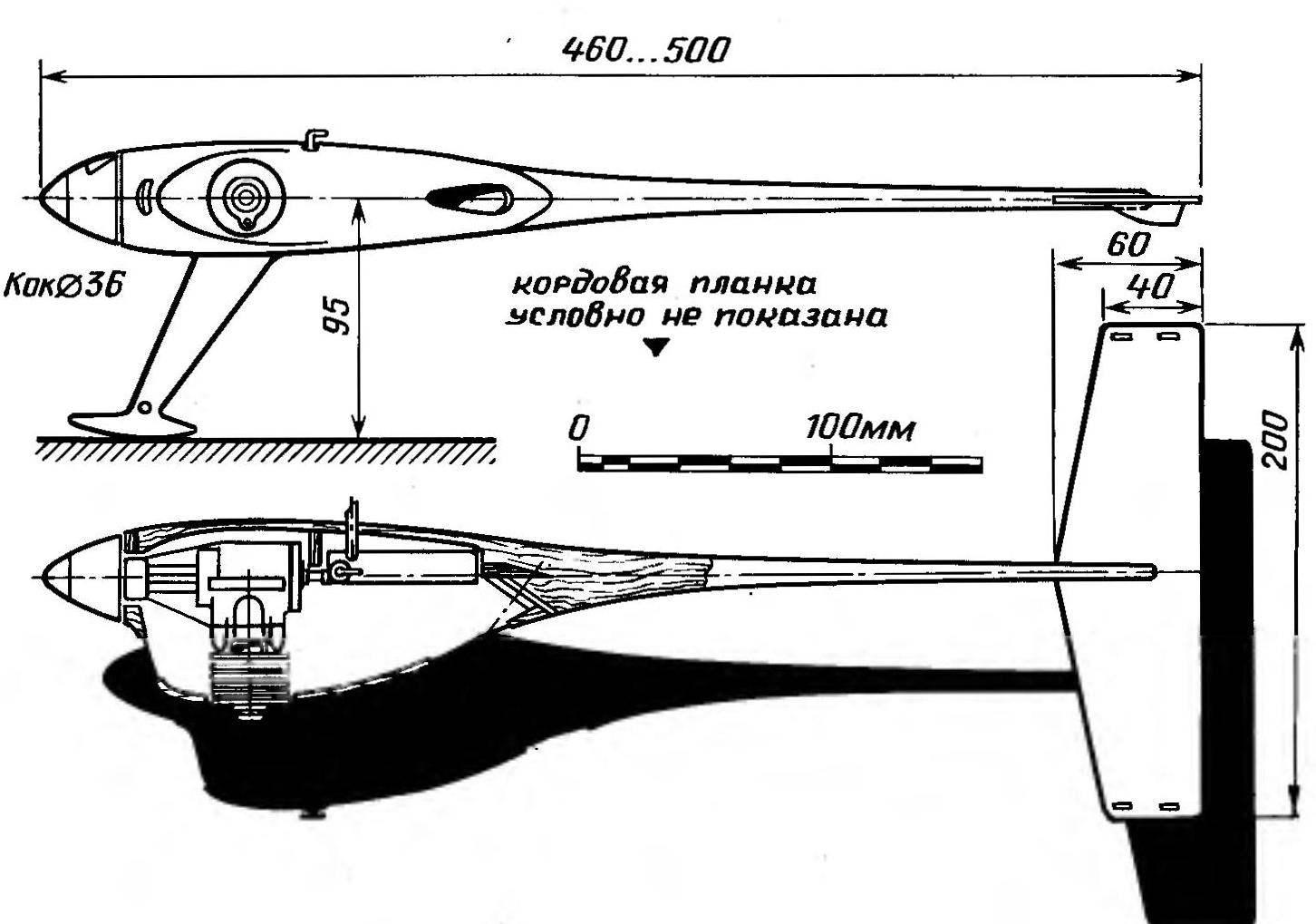 Рис. 1. Компоновочная схема кордовой гоночной модели аэросаней с микродвигателем рабочим объемом 2,5 см3