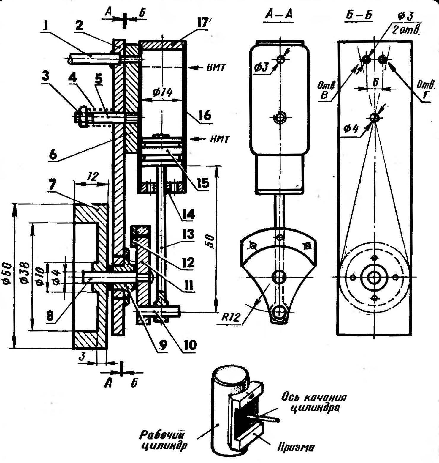 Поршневая паровая машина с качающимся цилиндром