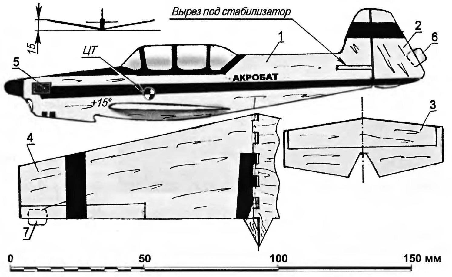 Пилотажная метательная авиамодель-полу-копия «Акробат»