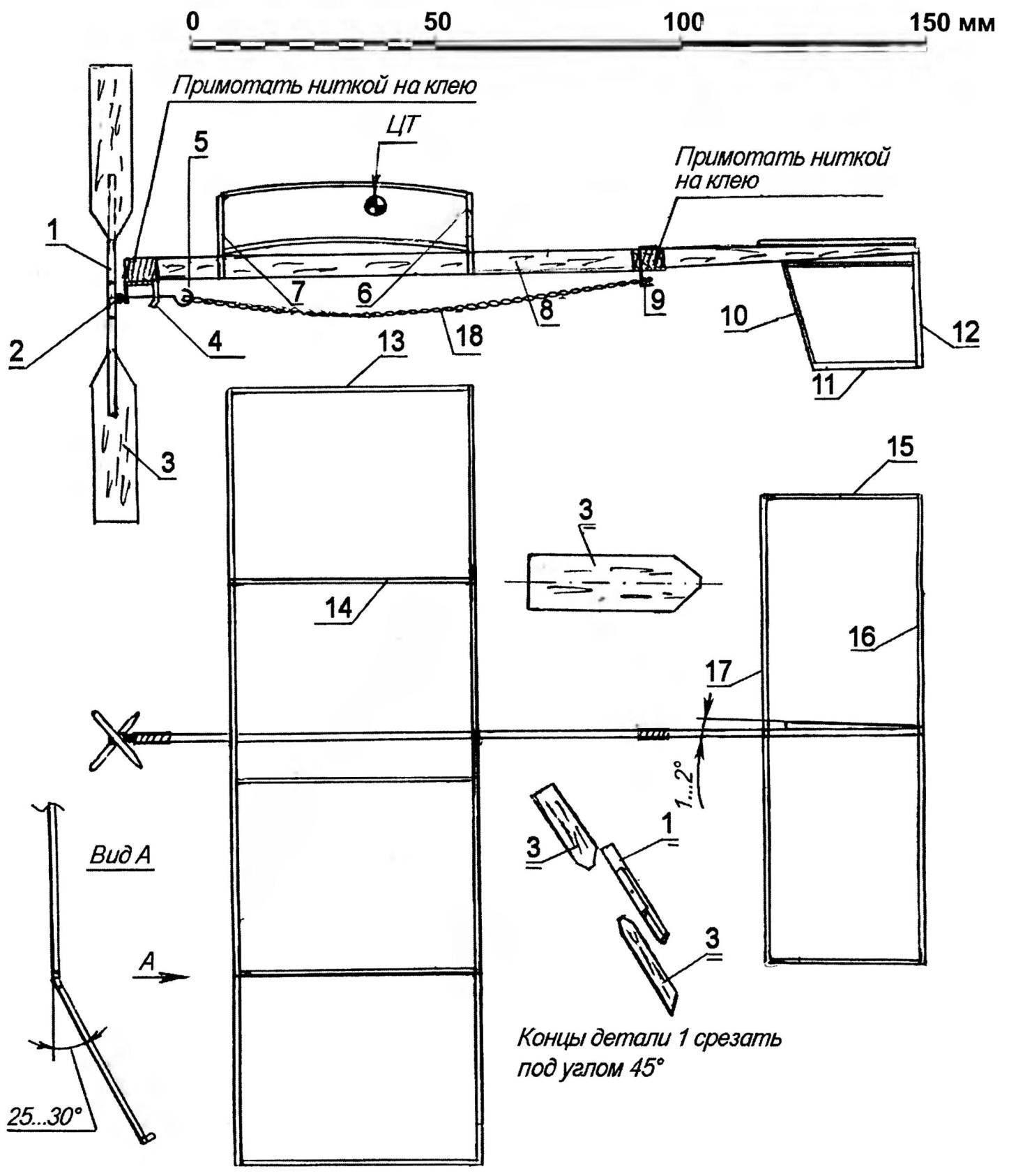 Комнатная модель самолёта «Муха»