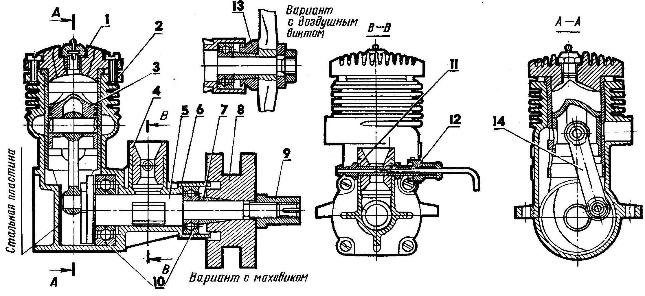 Рис. 1. Калильный микродвигатель рабочим объемом 5 см3 «Комета»