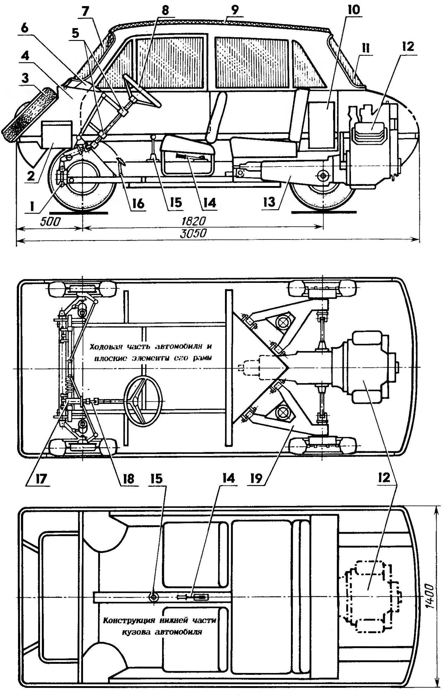Р и с. 1. Автомобиль «Дельта» конструкции В. Таранухи Я. Хайновского