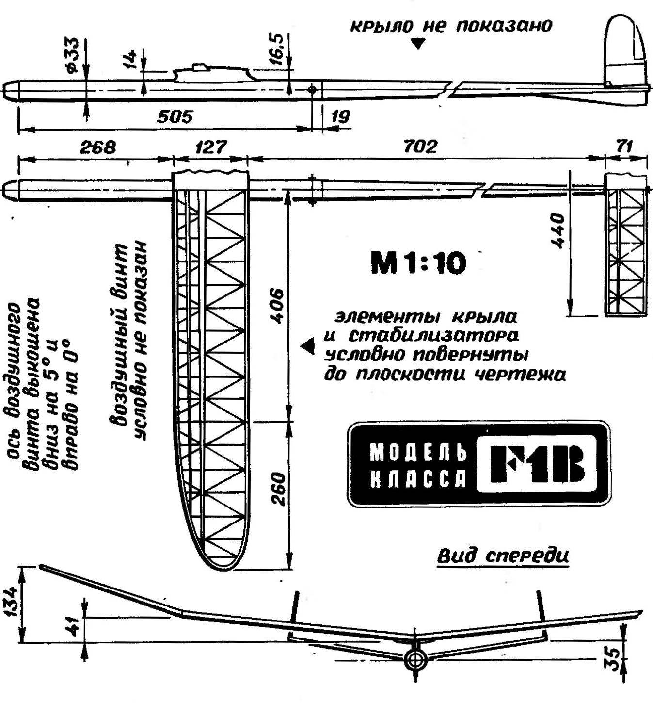 Р и с. 1. Резиномоторная свободнолетающая авиамодель неоднократного призера чемпионатов мира, чемпиона 1987 года американца Роберта Байта
