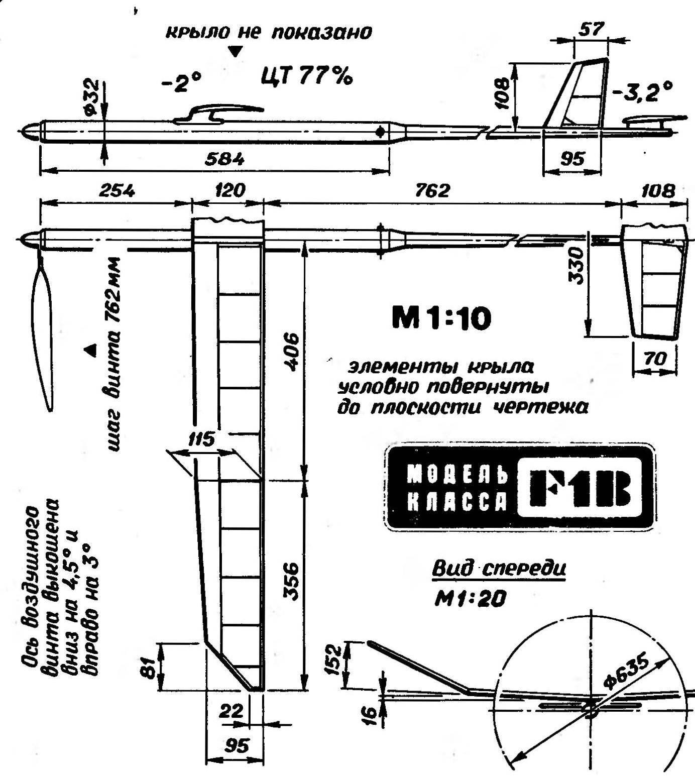 Р и с. 3. Резиномоторная свободнолетающая авиамодель призера чемпионата мира 1991 года канадца Тони Мэтьюса