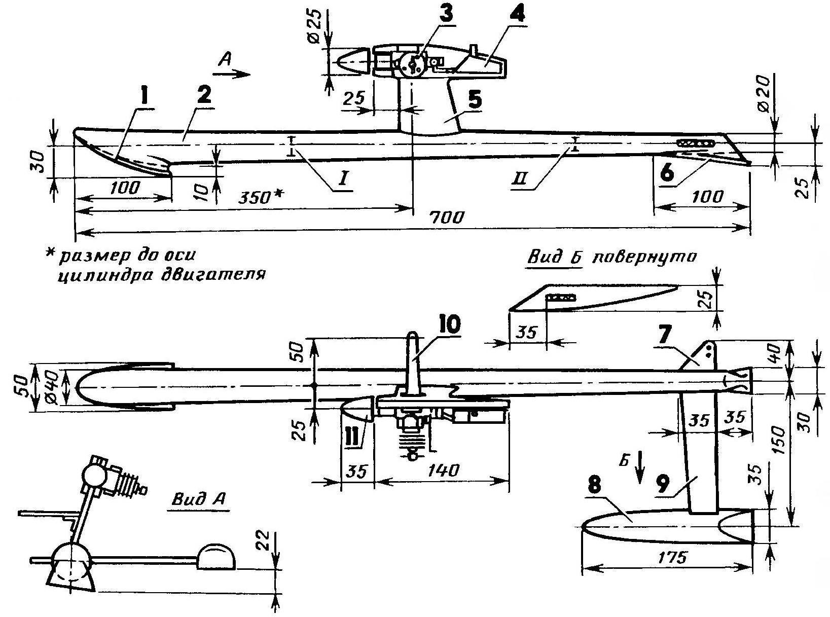 Основные геометрические параметры кордовой скоростной модели аэроглиссера с двигателем внутреннего сгорания рабочим объемом 1,5 см'