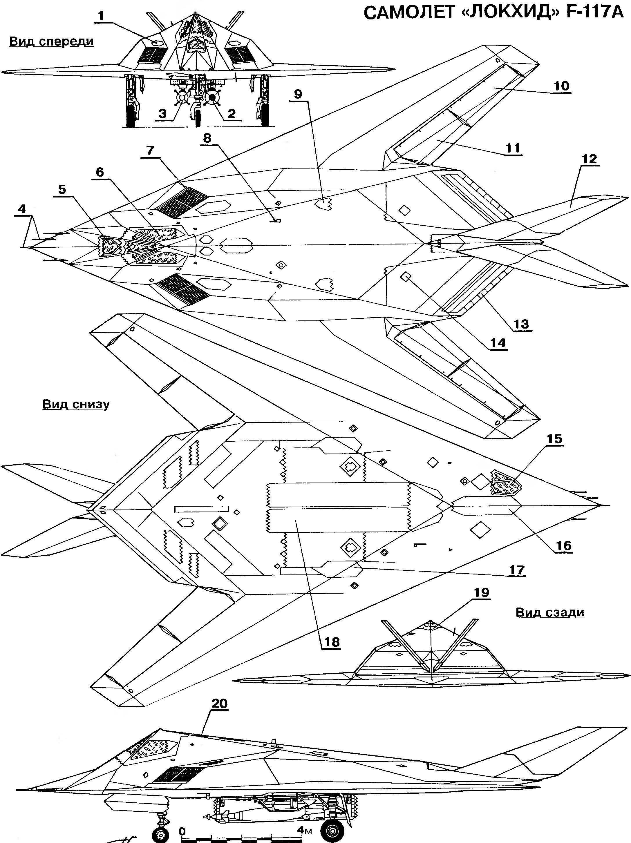 Самолет «Локхид» F-117А