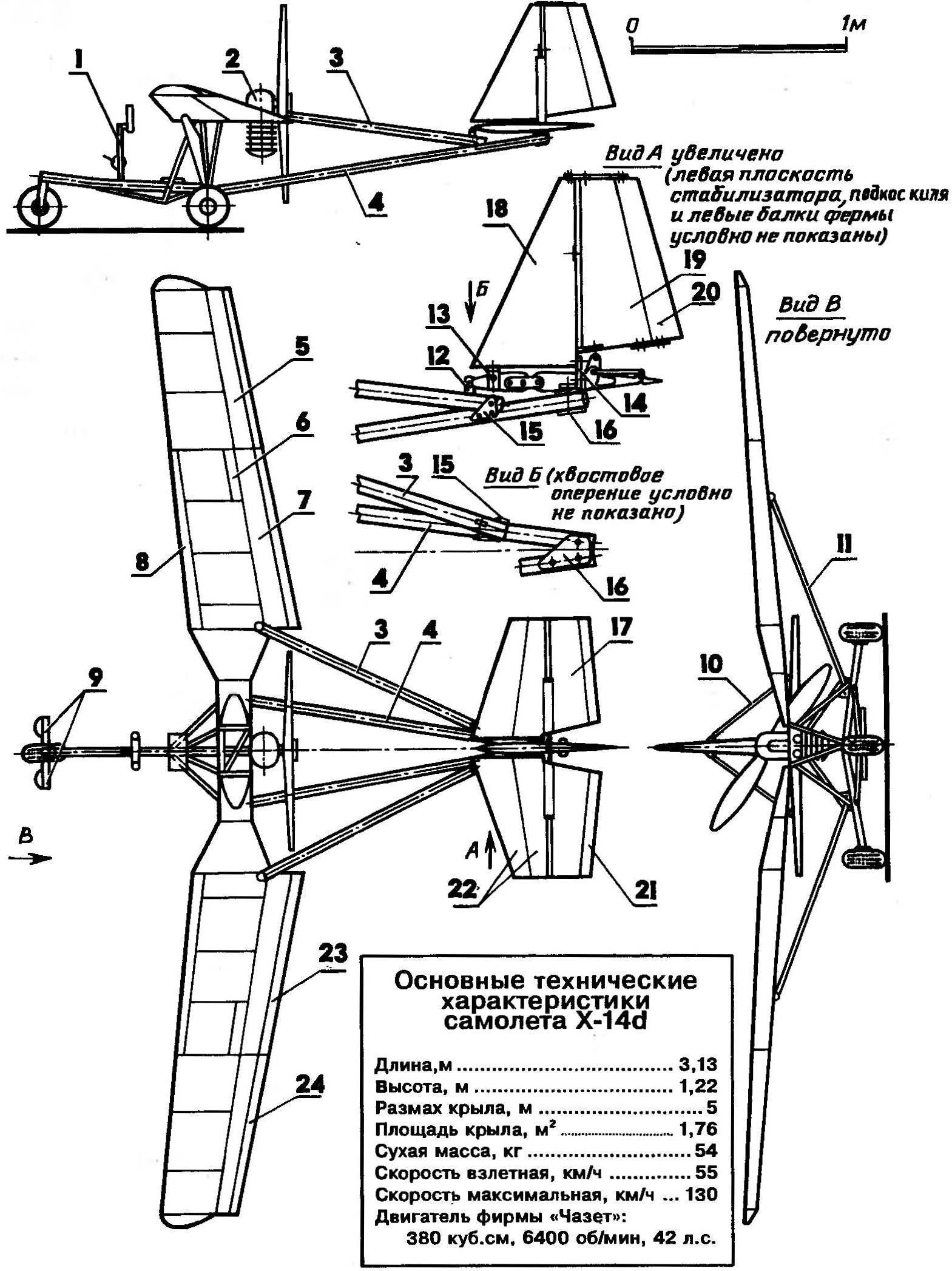 Самолет Х-14d