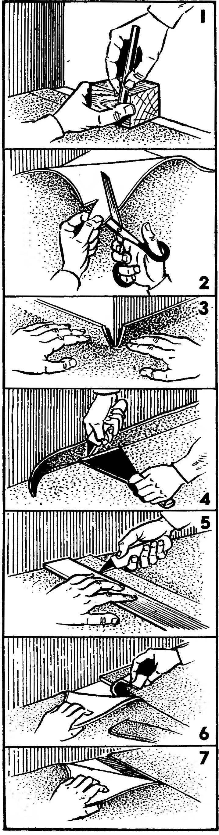 Последовательность операций по настилке линолеума