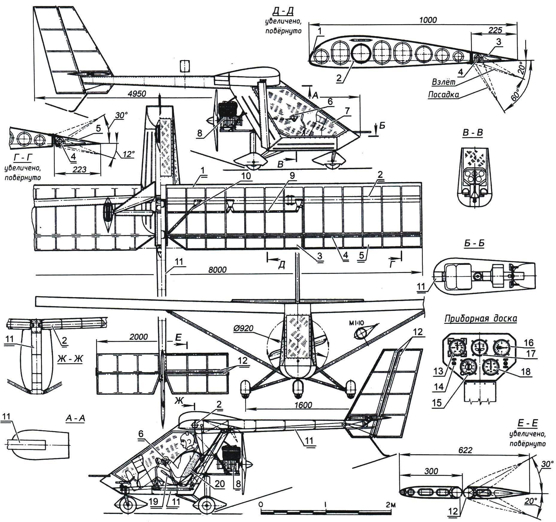 Конструкция самолёта «Кристалл»