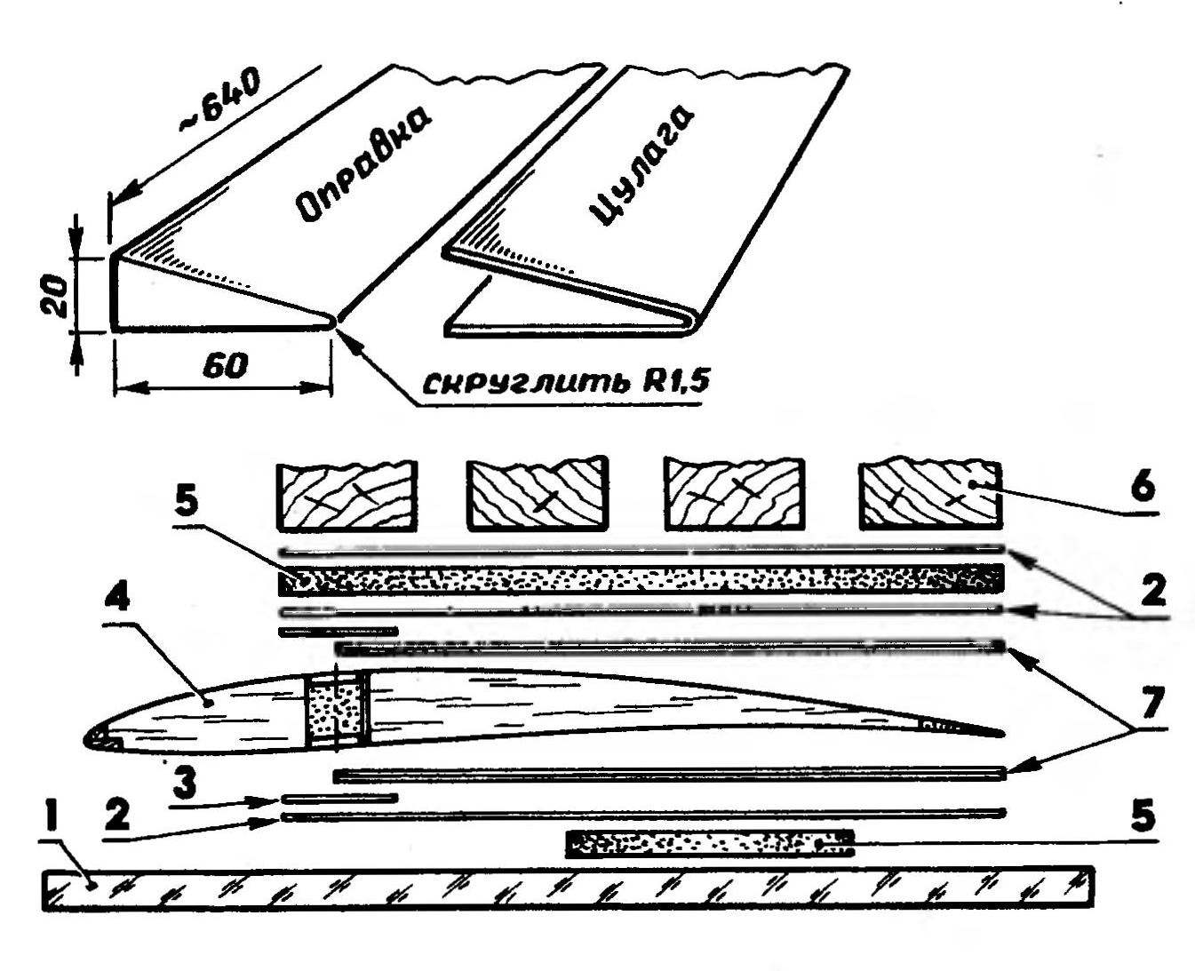 The scheme of gluing the rear section of the wing