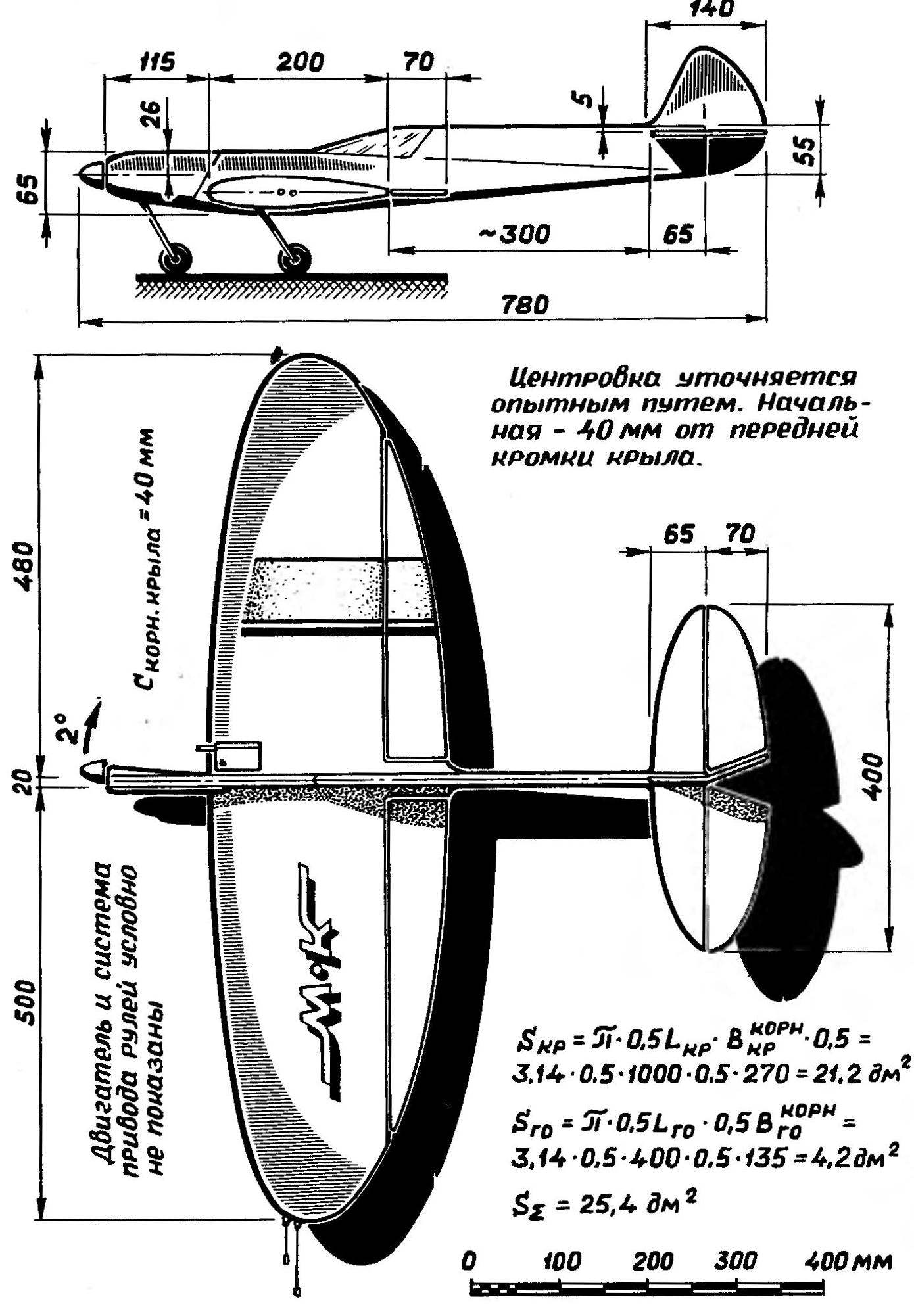 Р и с. 1. Основные геометрические данные кордовой пилотажной модели под двигатель рабочим объемом 2,5 см3