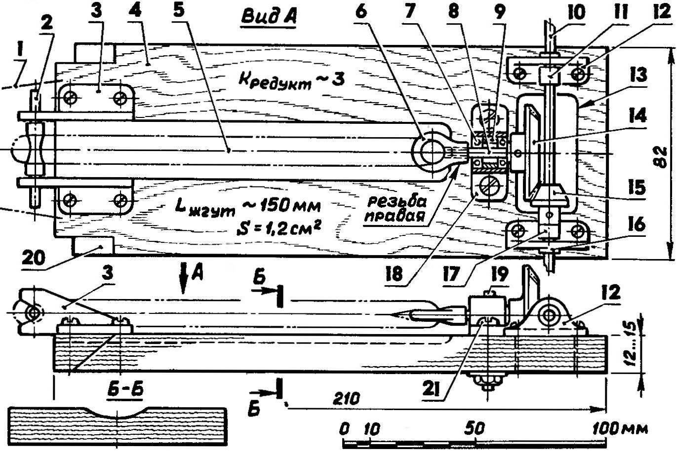 Р и с. 2. Силовая часть шасси с одним жгутом резиномотора