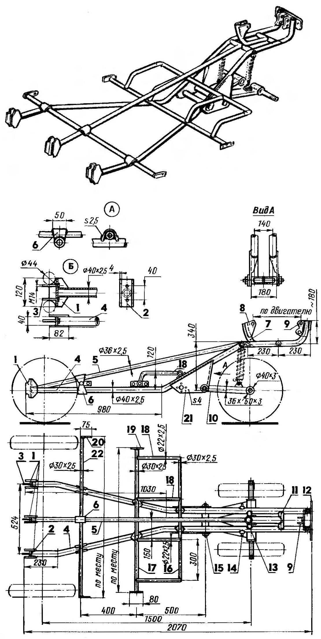 Р и с. 3. Рама микроавтомобиля с рычагами задней подвески