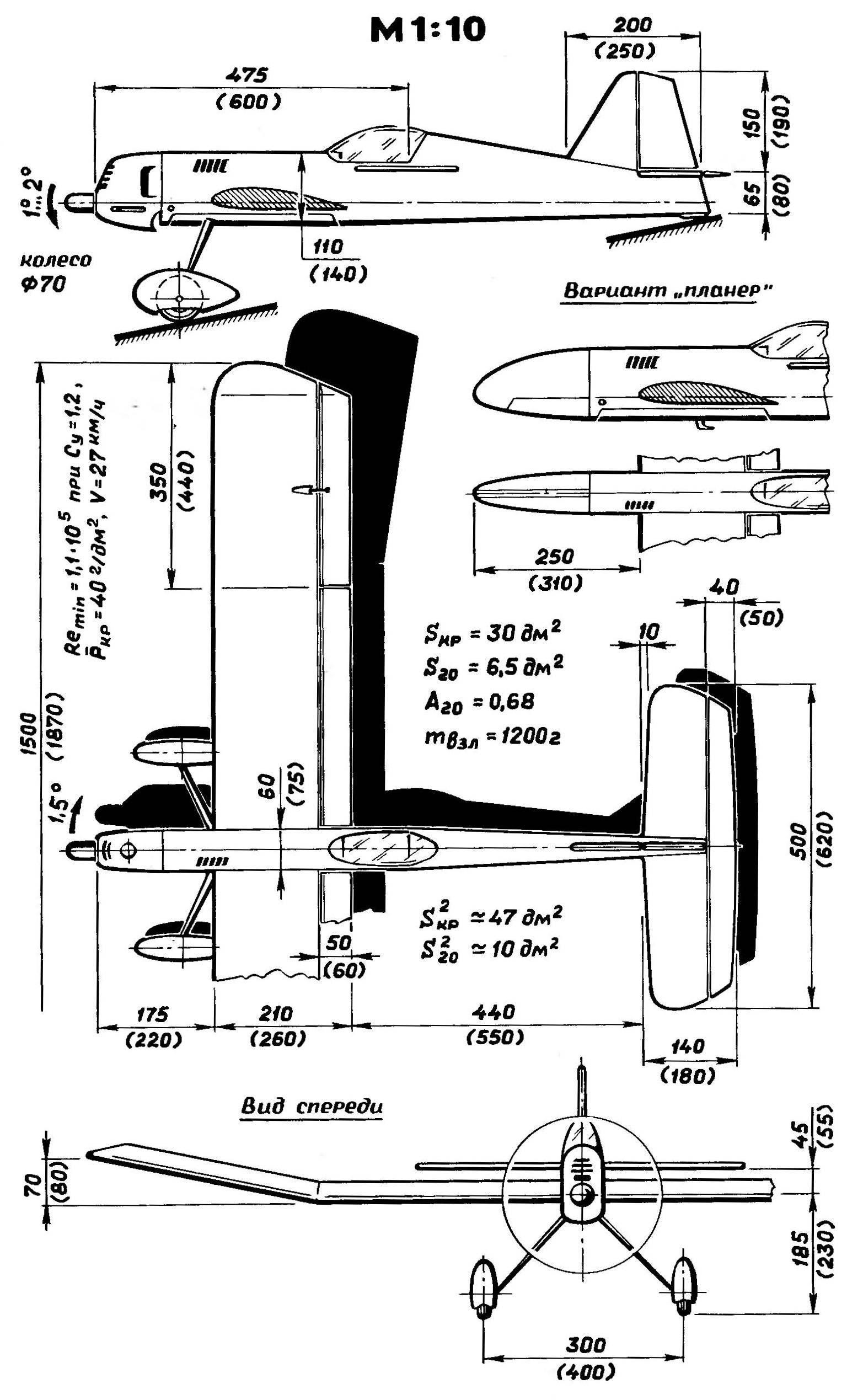 Рис. 1. Основные геометрические параметры модели (в скобках указаны размеры увеличенной модификации, рассчитанной на установку двигателя рабочим объемом до 6,5 см3).