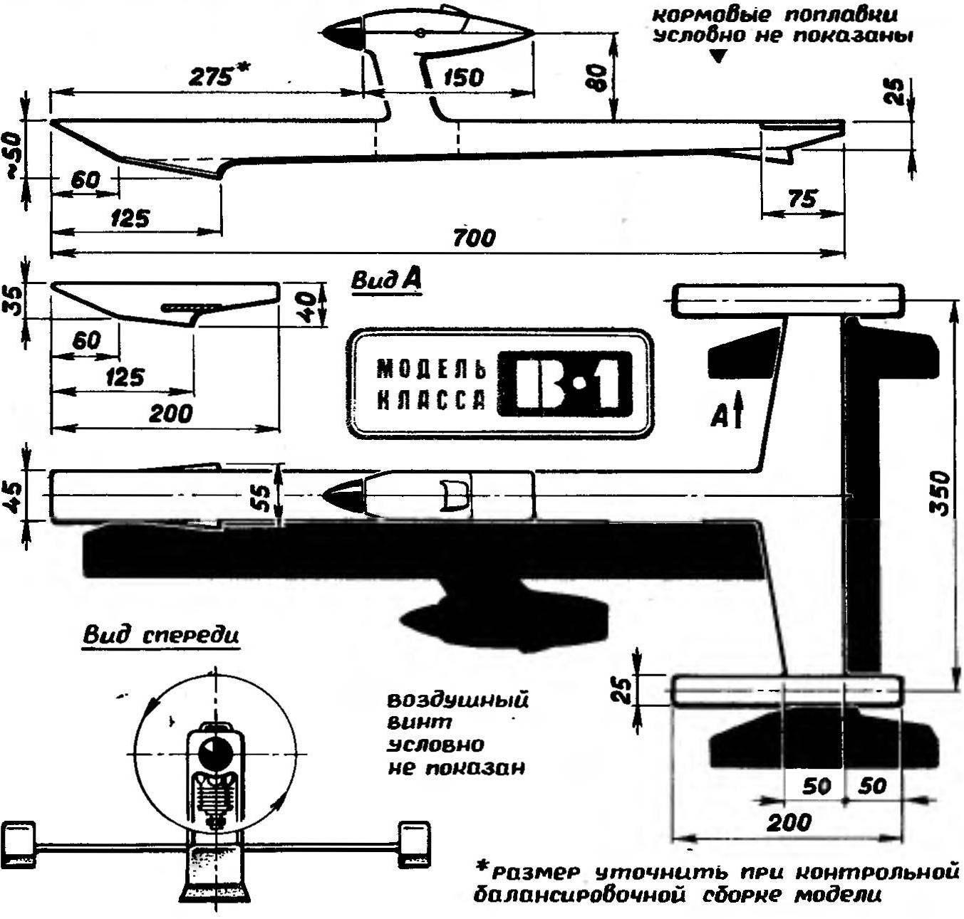 Рис. 1. Основные геометрические параметры модели аэроглиссера с двигателем внутреннего сгорания рабочим объемом 2,5 см3