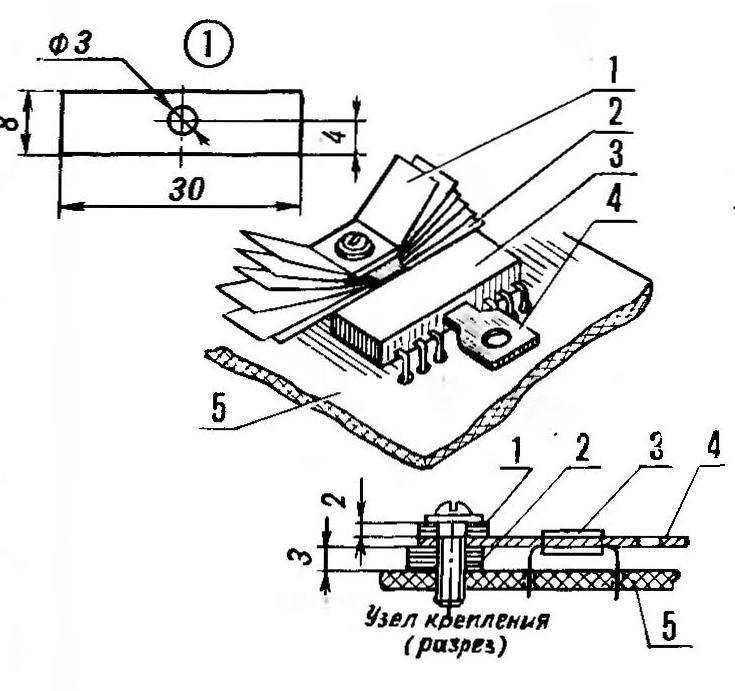 Р и с. 2. Радиатор для микросхемы
