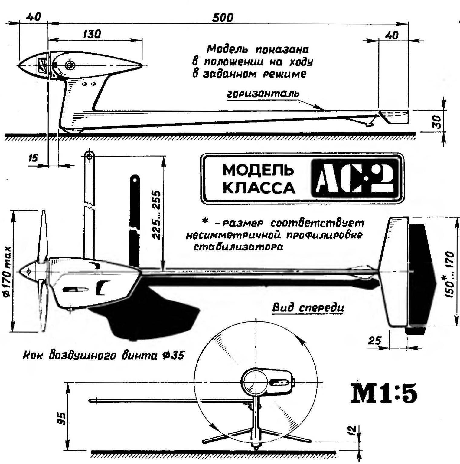 Р и с. 1. Кордовая скоростная модель аэросаней с микродвигателем рабочим объемом 2,5 см3