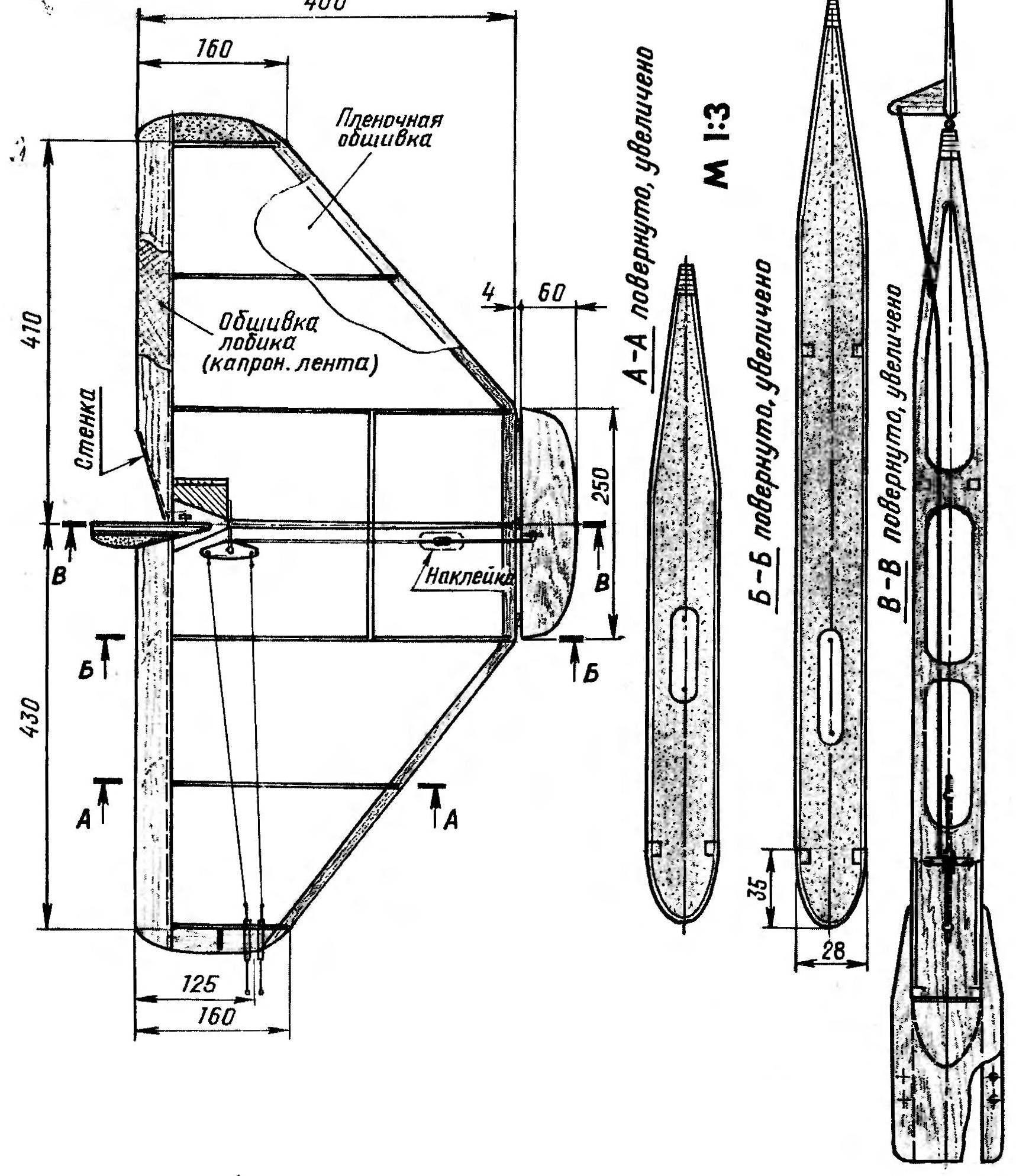 Р и с. 2. Модель «воздушного боя» под микродвигатель рабочим объемом 2,5 см3