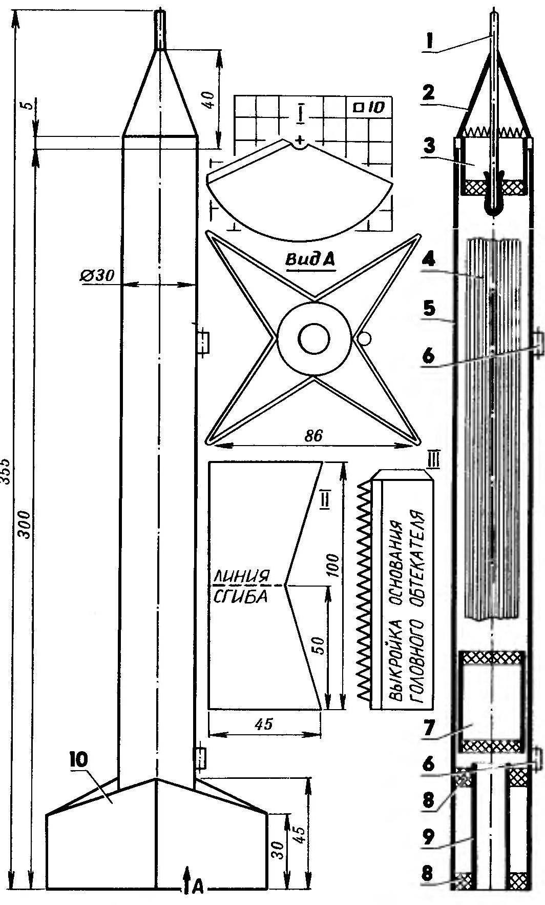 Рис. 2. Тренировочная модель ракеты