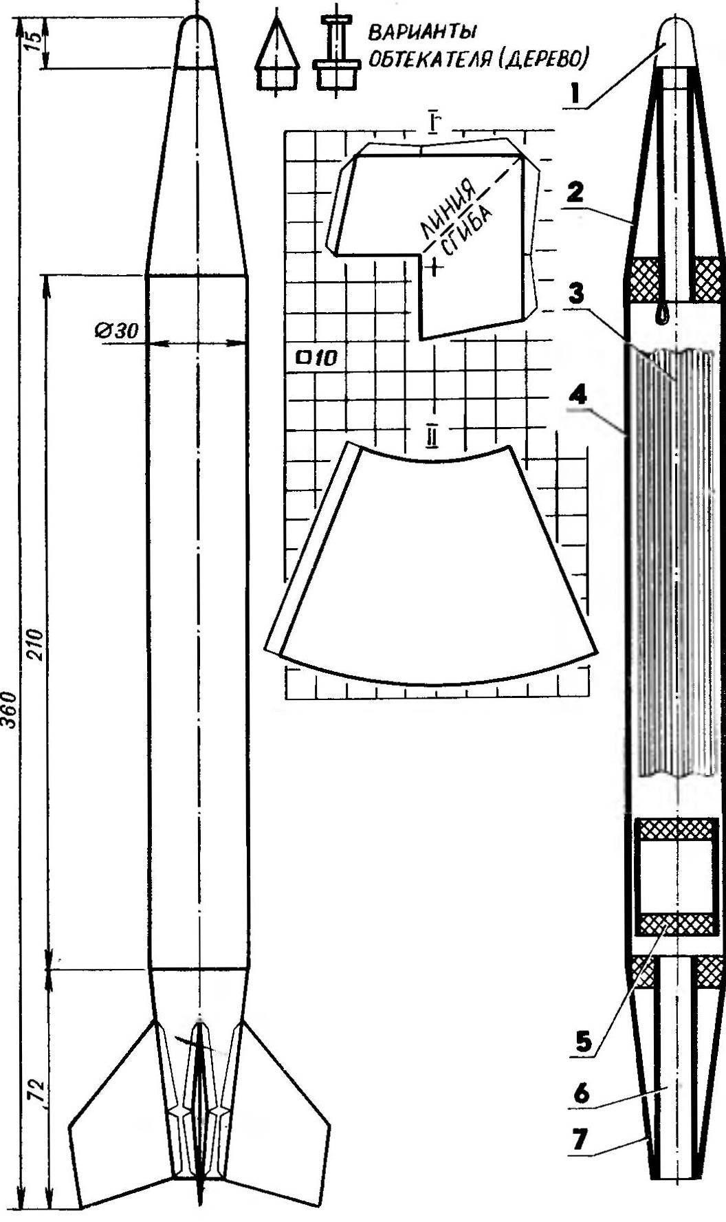 Рис. 3. Модель ракеты «Фикс»