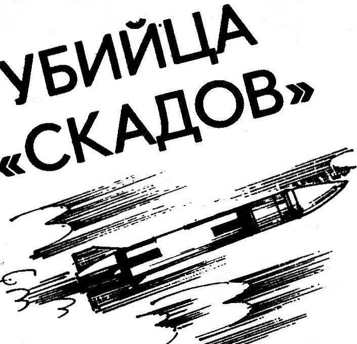 """УБИЙЦА """"СКАДОВ"""""""