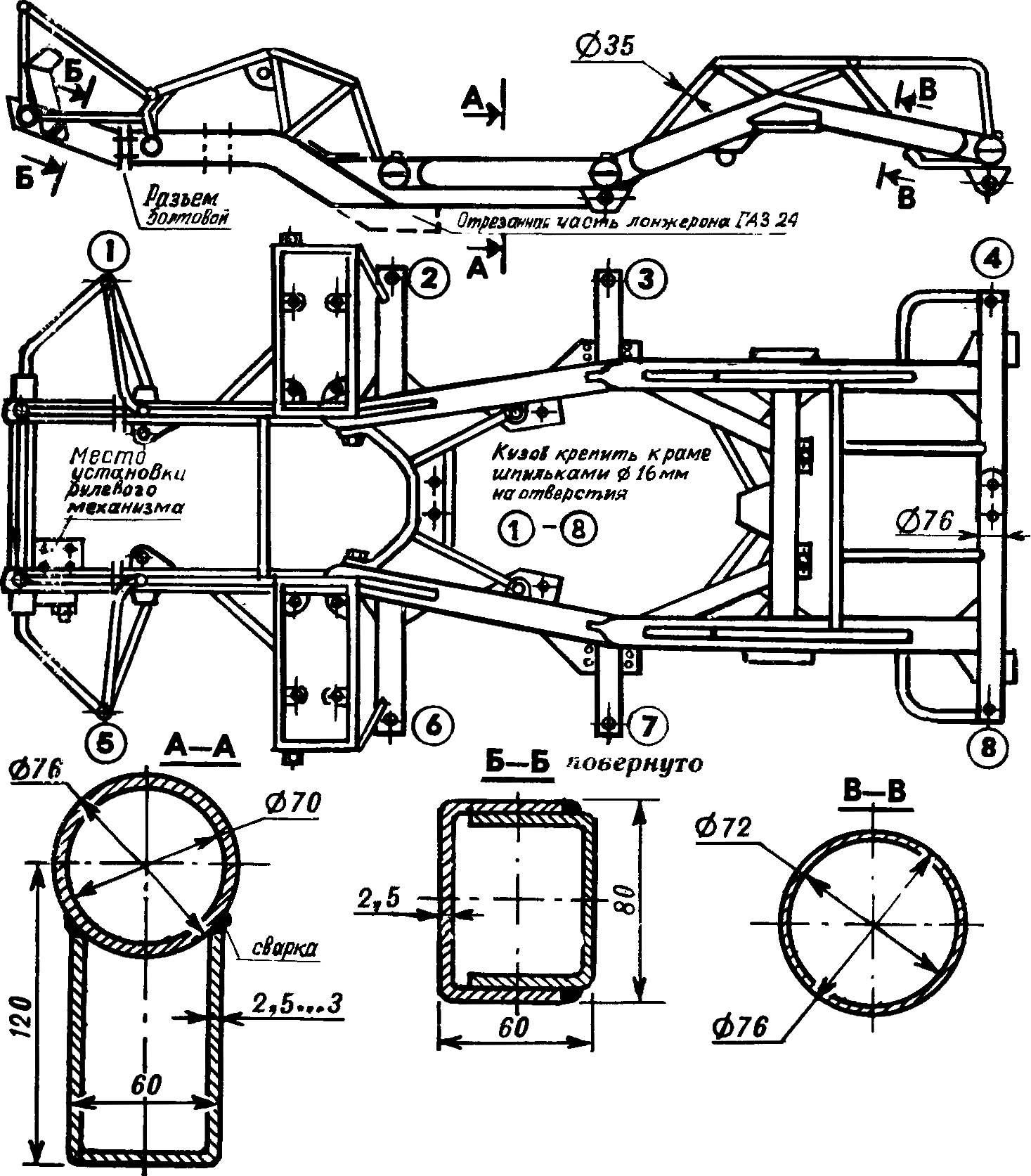 Р и с. 3. Эскиз рамы автомобиля с основными сечениями по лонжеронам