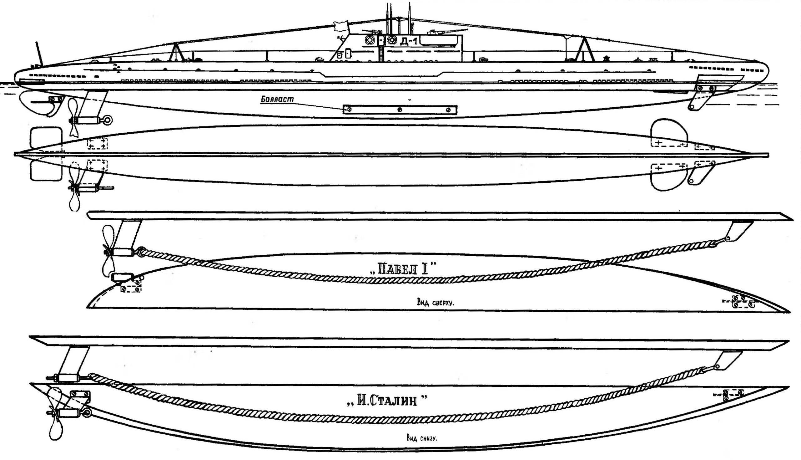 Контурная модель подводной лодки Д-1 (М 1:5)