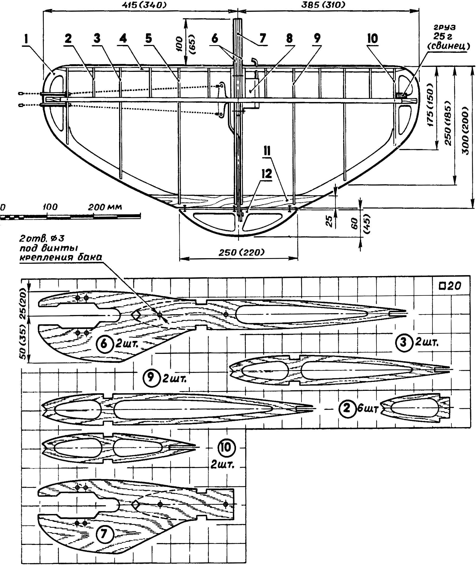 Кордовая модель «летающее крыло»