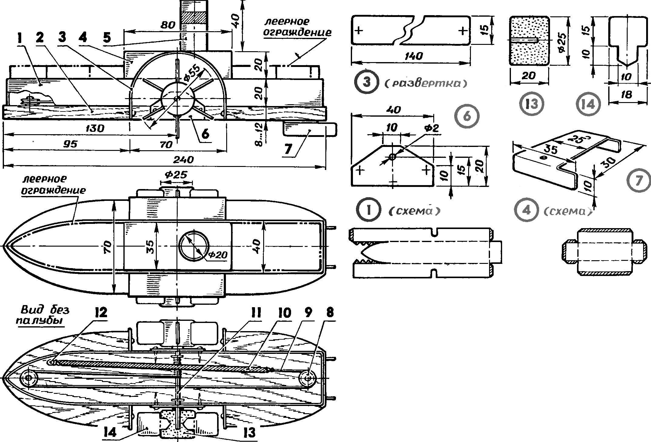 Модель парохода с колесными гребными движителями
