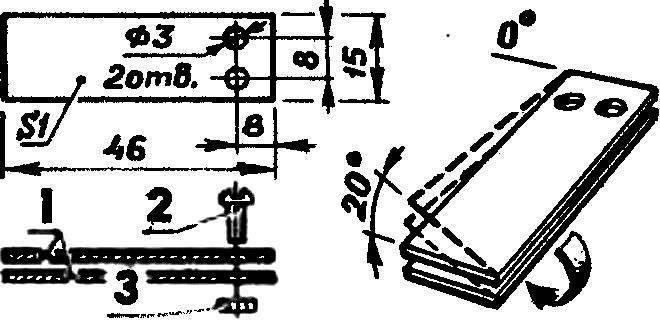 Рис. 4. Приспособление дли закрутки лопастей РК.