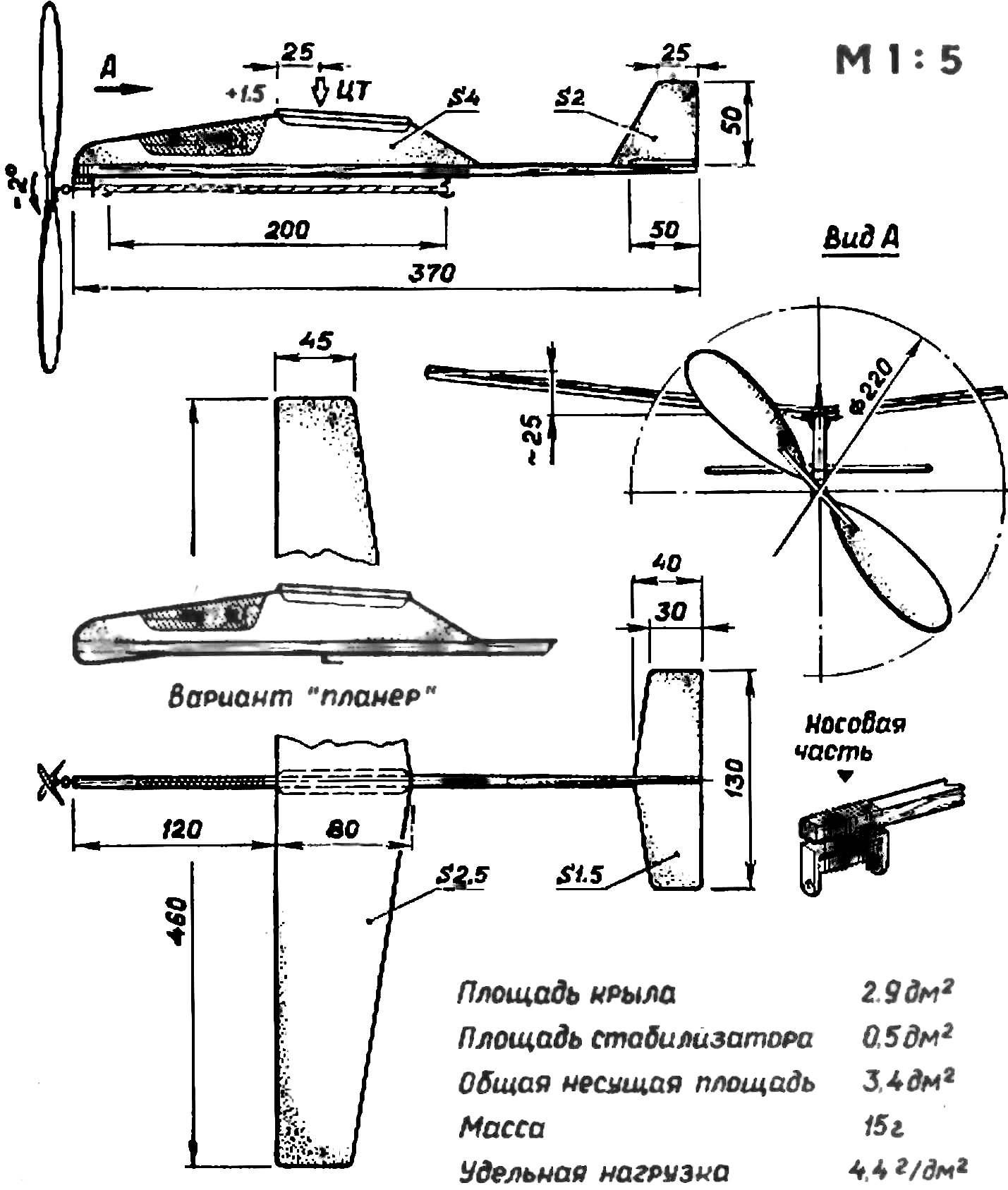 Малая модель «планер-самолет».
