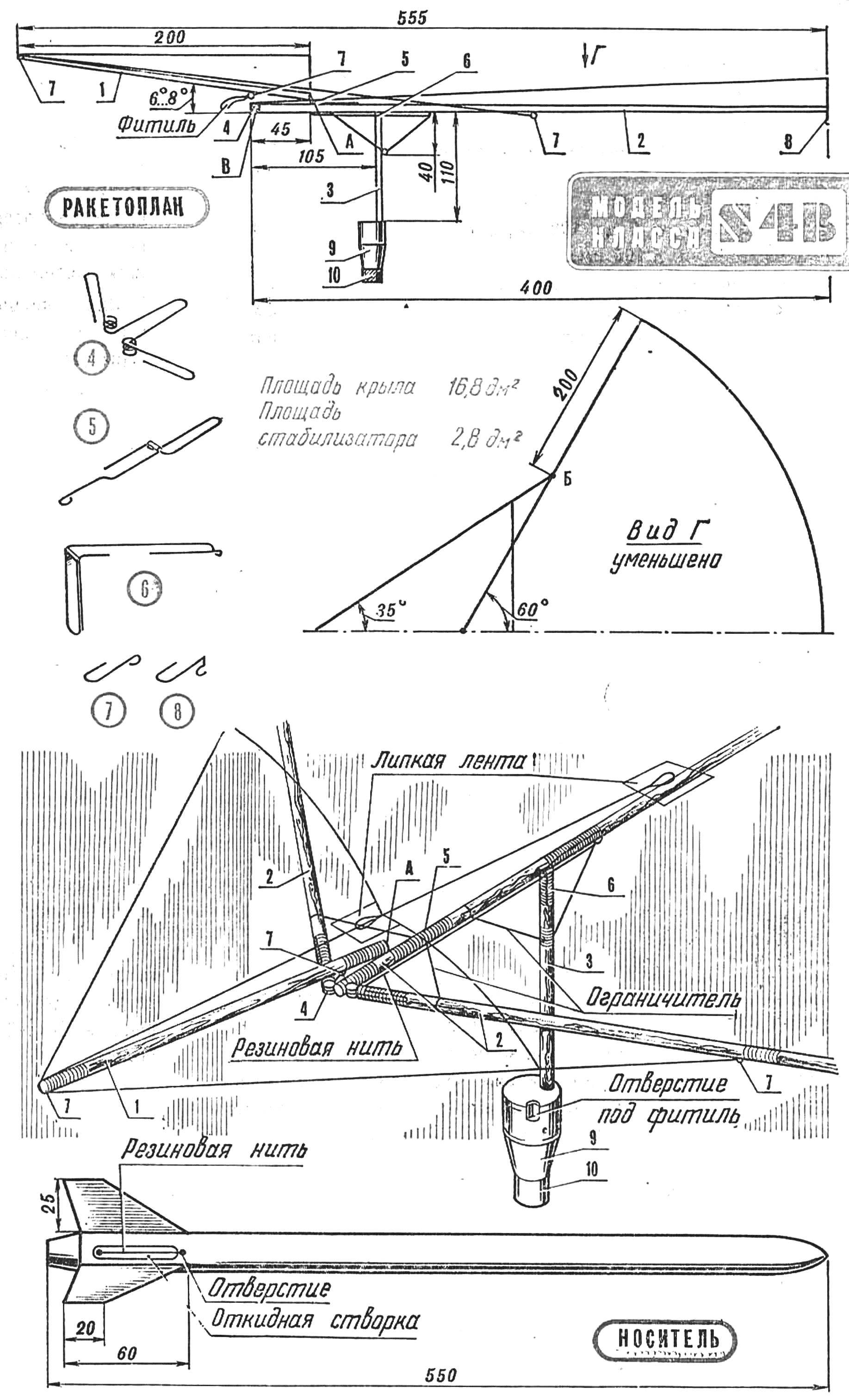Рис. 1. Модель ракетоплана с гибким крылом