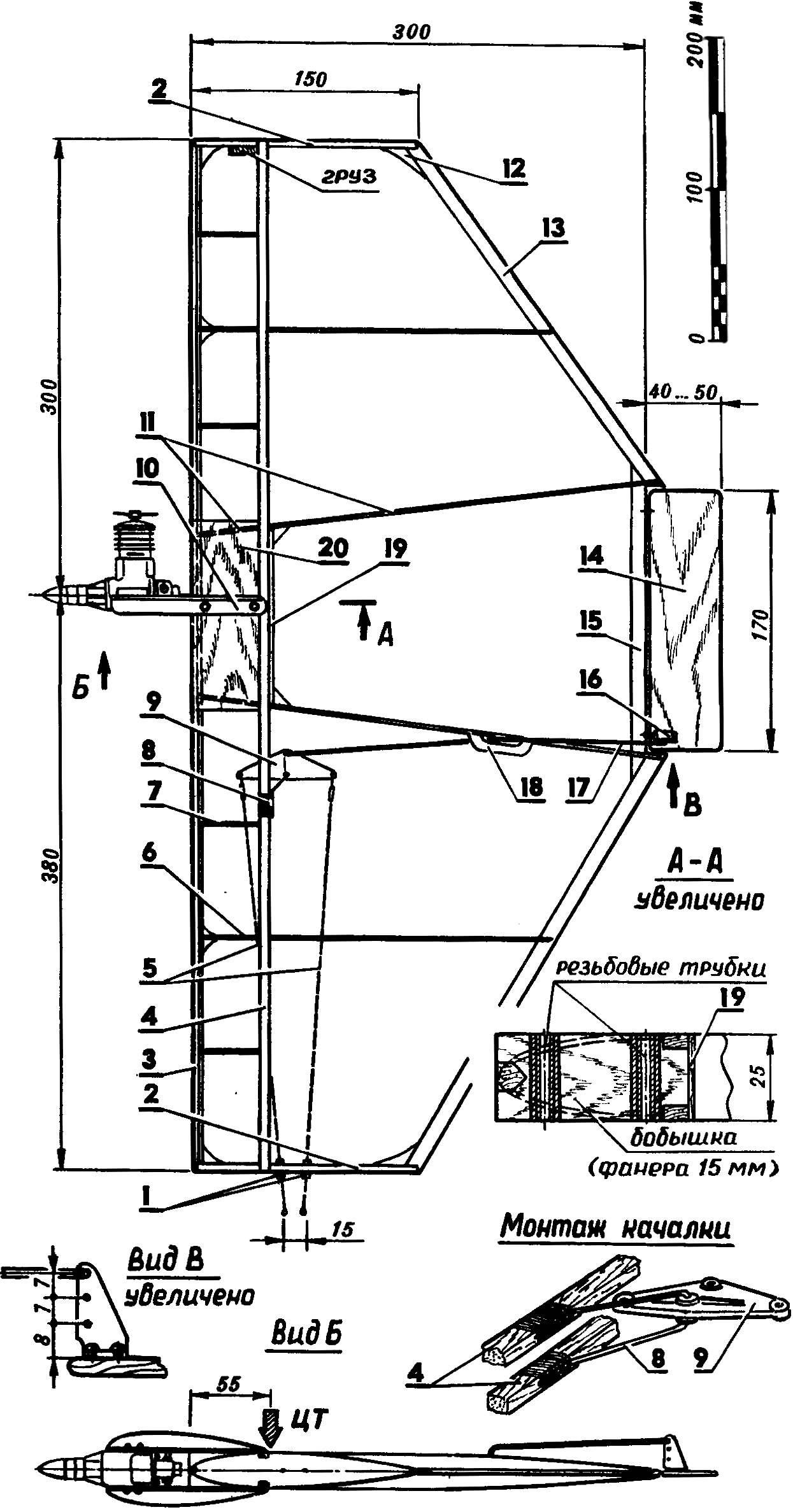 Рис. 1. Упрощенная модель для воздушного боя под двигатель МАРЗ-2,5.