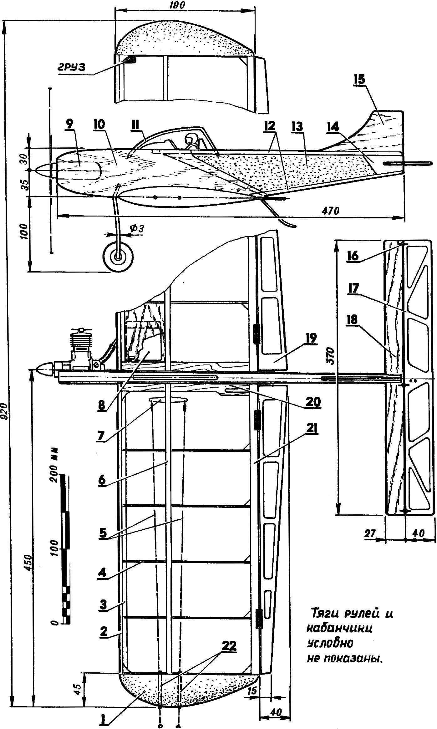 Рис. 2. Учебная пилотажная модель под двигатель МАРЗ-2,5.