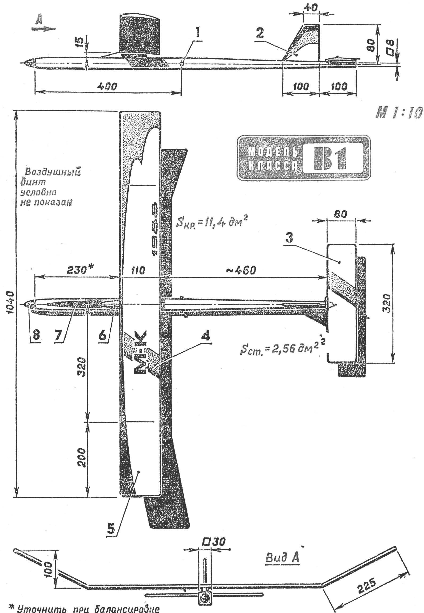 Basic dimensions rezinomotornaya model