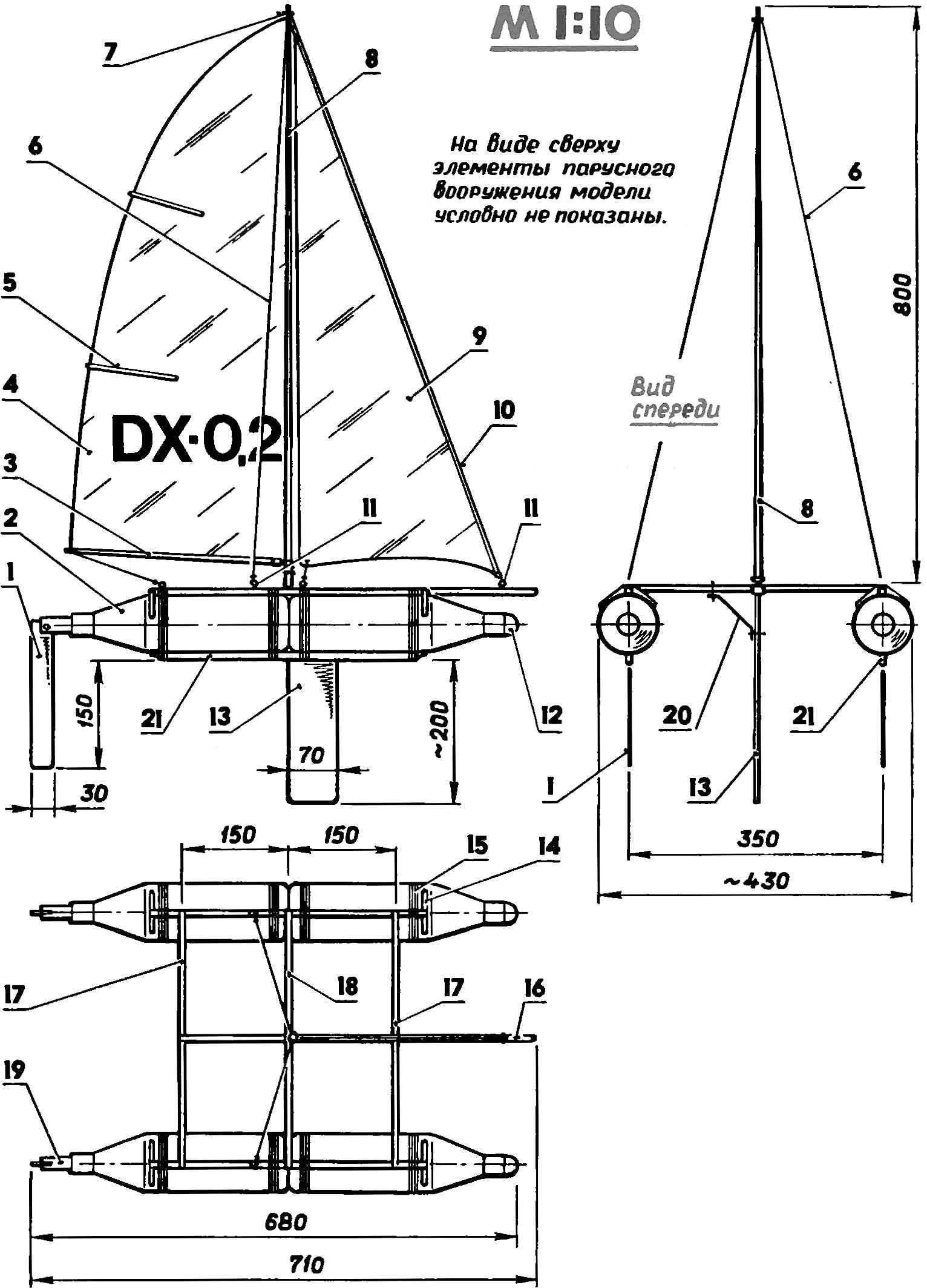 Парусная модель яхты-катамарана.