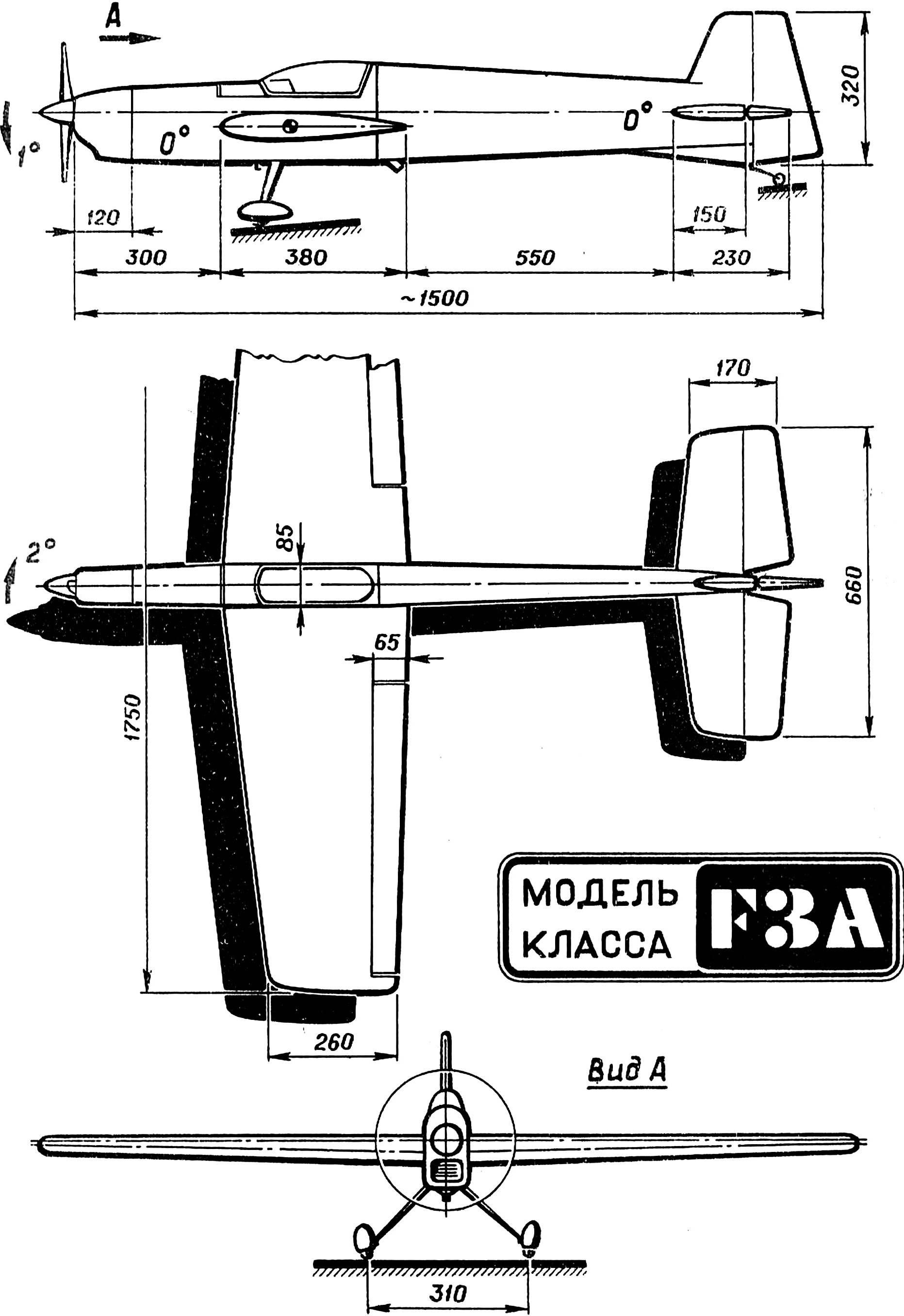 Радиоуправляемая авиамодель чемпионатного класса.