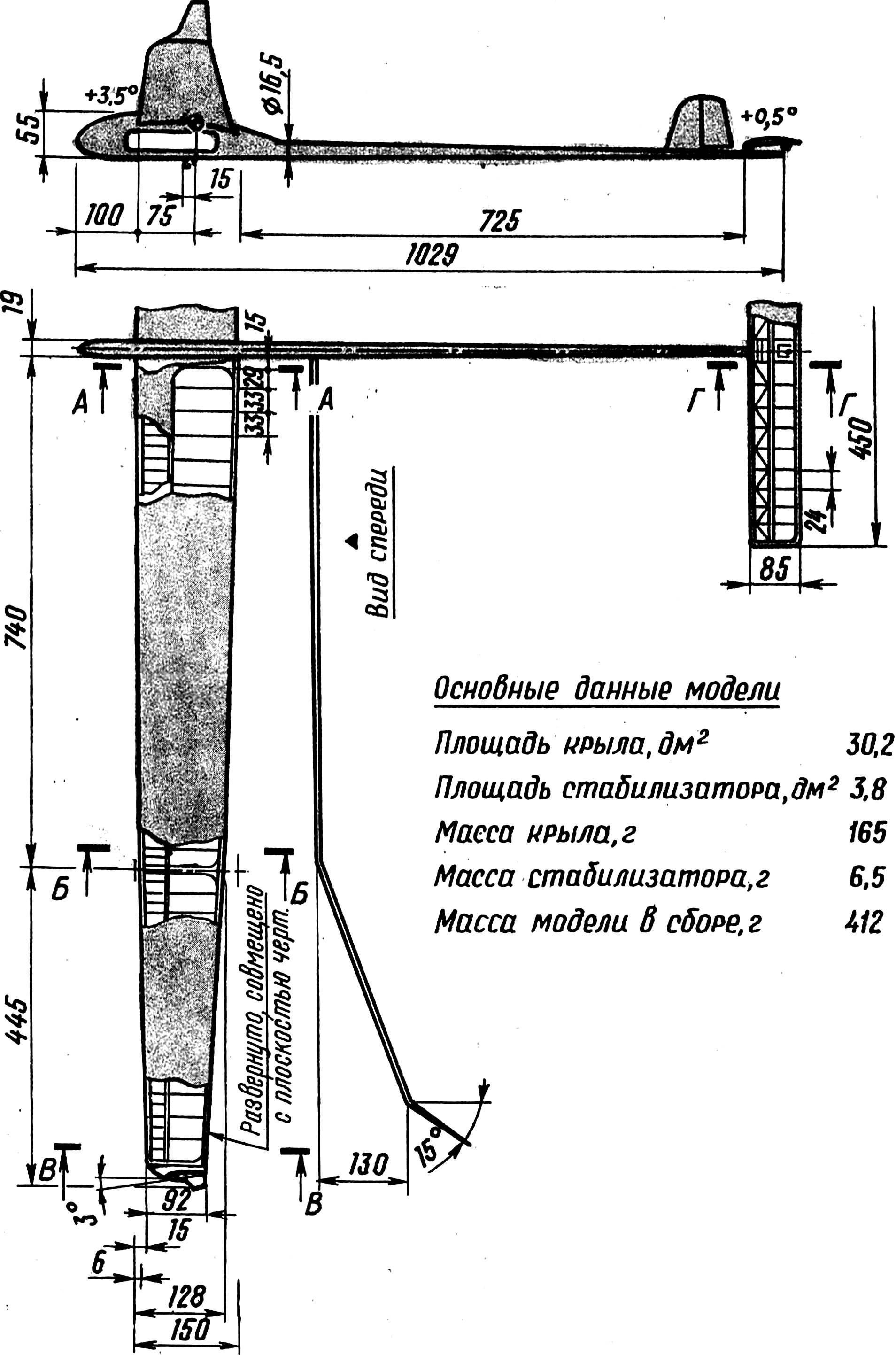Рис. 1. Общий вид модели планера F1-A и наиболее характерные сечения крыла, стабилизатора (внизу).