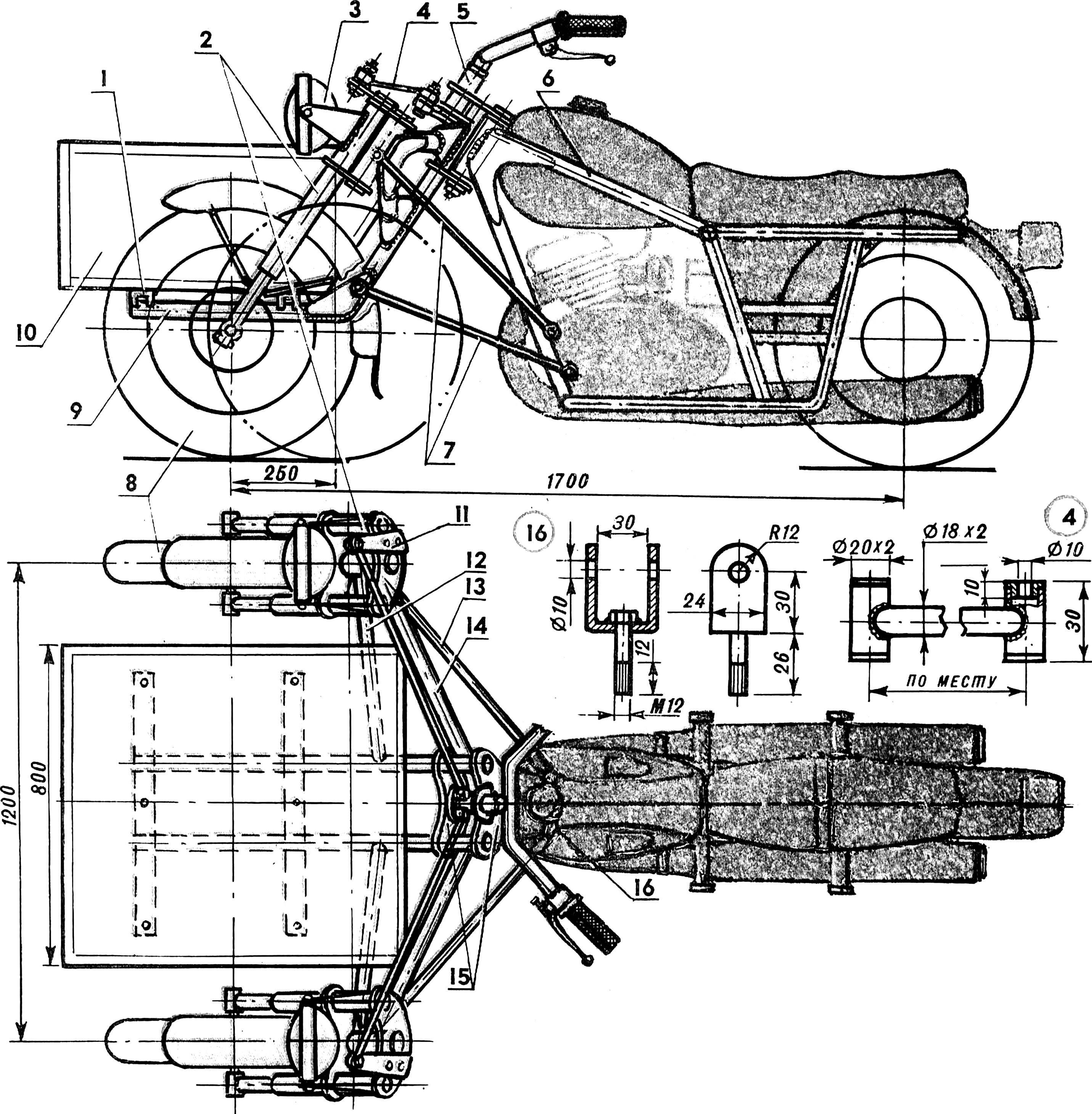 Рис. 1. Мотогрузовичок на базе мотоцикла «ИЖ-Юпитер».
